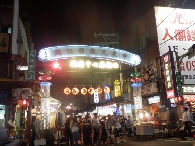 台北の三大夜市とやらを歩いてみよう…臨江街観光夜市編